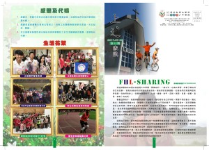 上進家訊91期2017 7-8月(1)