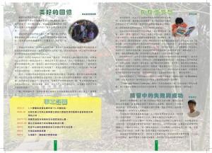 上進家訊91期2017 7-8月(2)