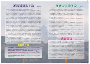 上進家訊95期2018 3-4月(2)