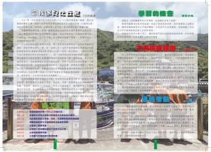 上進家訊103期2019 7-8月(2)