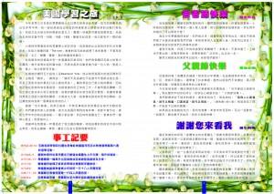 上進家訊104期2019 9-10月(2)